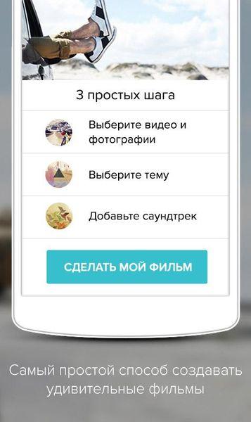 Скачать Magisto: Magical Video Editor на Андроид — Полная версия screen 4