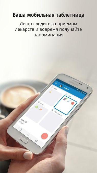 Скачать MediSafe на Андроид — Премиум версия screen 1