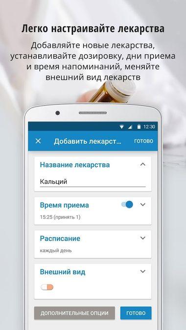 Скачать MediSafe на Андроид — Премиум версия screen 3
