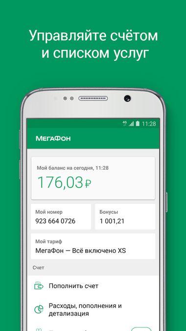 Скачать МегаФон на Андроид screen 1