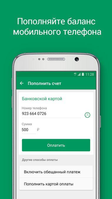 Скачать МегаФон на Андроид screen 3