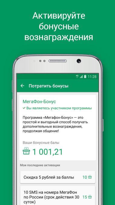 Скачать МегаФон на Андроид screen 4