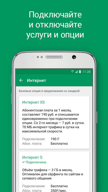 Скачать МегаФон на Андроид screen 5