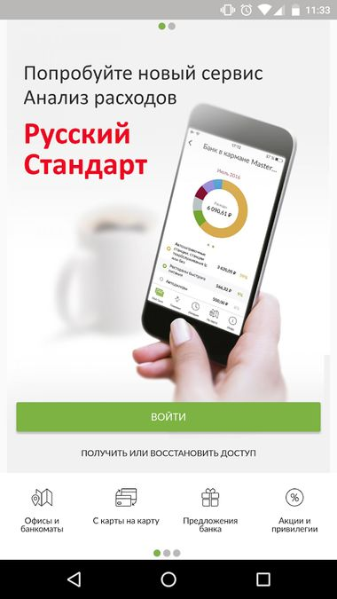 Скачать Мобильный банк Русский Стандарт на Андроид screen 1