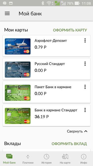 Скачать Мобильный банк Русский Стандарт на Андроид screen 2