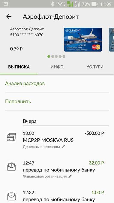 Скачать Мобильный банк Русский Стандарт на Андроид screen 4