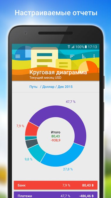 Скачать Монитор финансов на Андроид screen 1