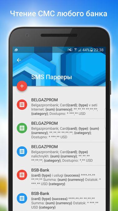 Скачать Монитор финансов на Андроид screen 2