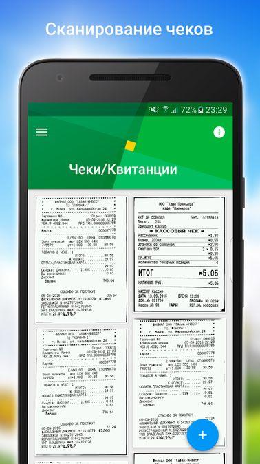Скачать Монитор финансов на Андроид screen 3