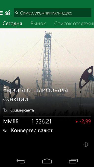 Скачать MSN Финансы на Андроид screen 1
