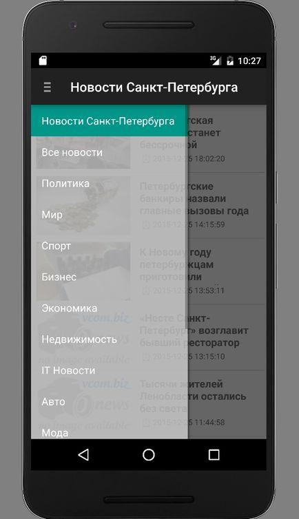 Скачать Новости Санкт-Петербурга на Андроид screen 1