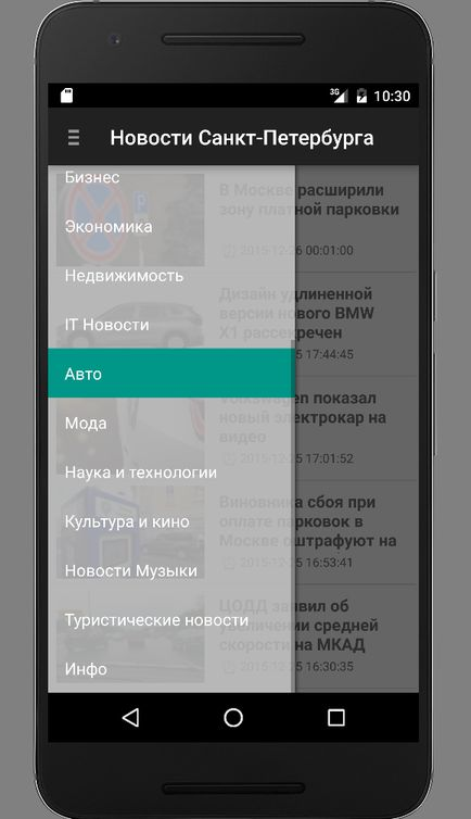 Скачать Новости Санкт-Петербурга на Андроид screen 3