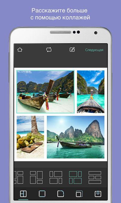 Скачать Pixlr на Андроид — Полная версия screen 2