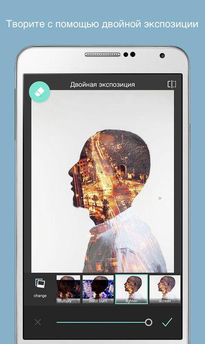 Скачать Pixlr на Андроид — Полная версия screen 3