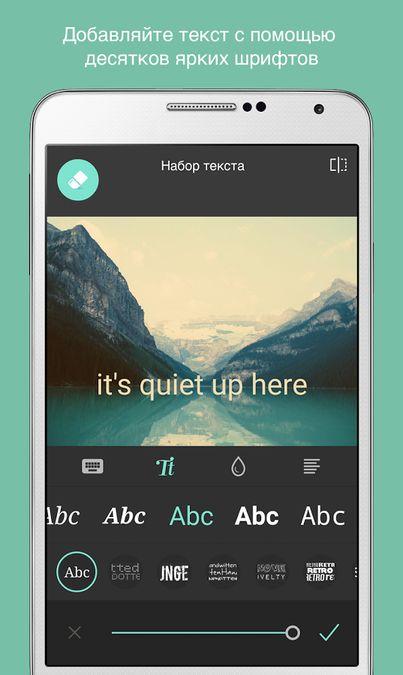 Скачать Pixlr на Андроид — Полная версия screen 4