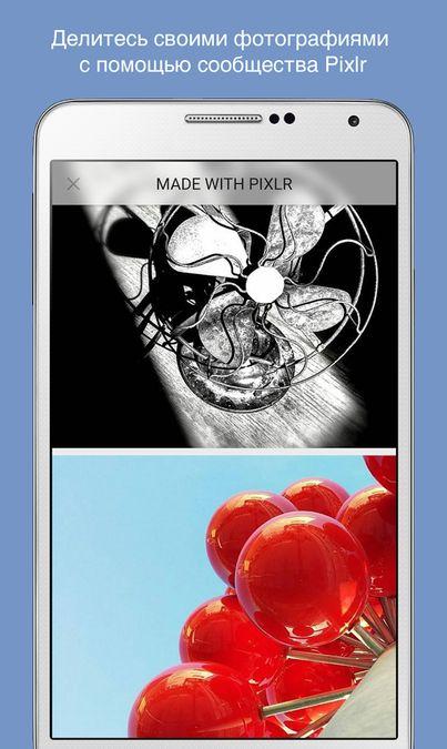 Скачать Pixlr на Андроид — Полная версия screen 5