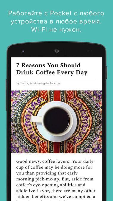 Скачать Pocket на Андроид — Полная версия screen 2