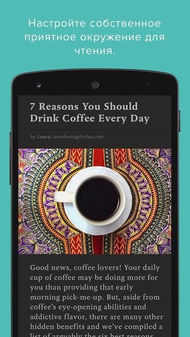 Скачать Pocket на Андроид — Полная версия screen 3