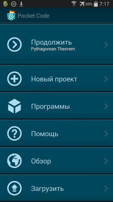Скачать Pocket Code на Андроид screen 1