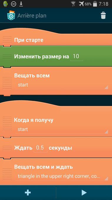 Скачать Pocket Code на Андроид screen 2