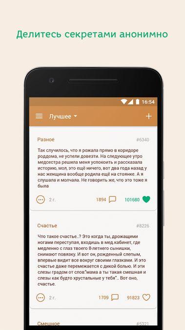 Скачать Подслушано на Андроид — Оптимизированная версия screen 1