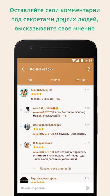 Скачать Подслушано на Андроид — Оптимизированная версия screen 2