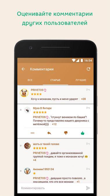 Скачать Подслушано на Андроид — Оптимизированная версия screen 3