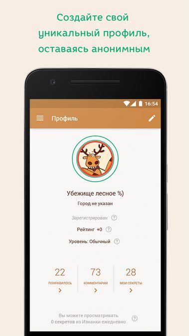 Скачать Подслушано на Андроид — Оптимизированная версия screen 4