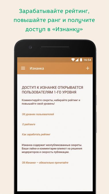 Скачать Подслушано на Андроид — Оптимизированная версия screen 5