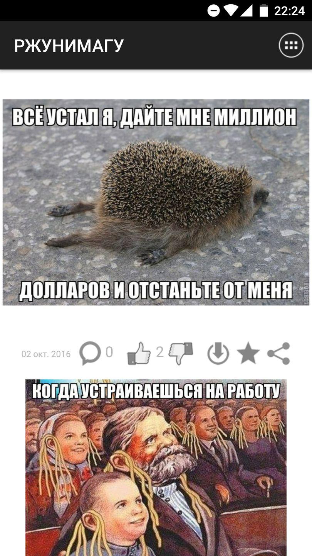 Скачать РЖУНИМАГУ на Андроид screen 1