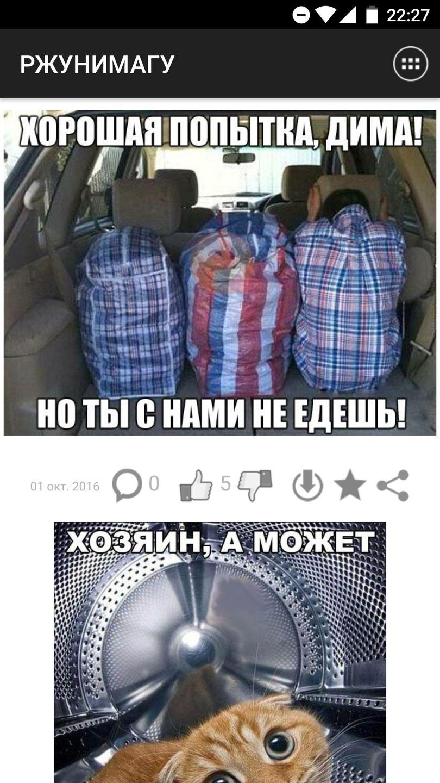 Скачать РЖУНИМАГУ на Андроид screen 3
