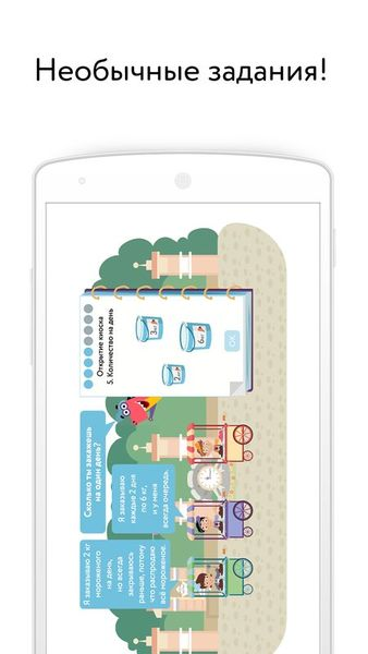 Скачать Учи.ру на Андроид screen 1