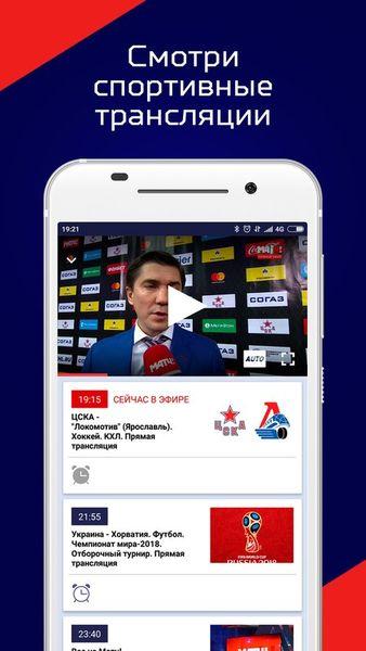 Скачать МАТЧ! КЛУБ на Андроид screen 1