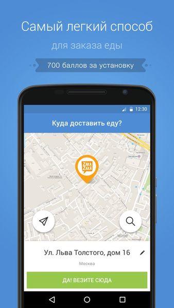 Скачать ZakaZaka на Андроид screen 1