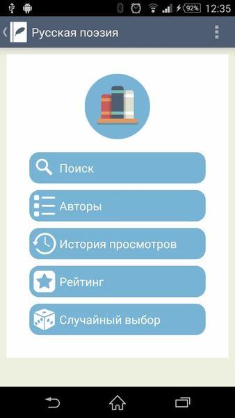 Скачать Русская поэзия на Андроид screen 1
