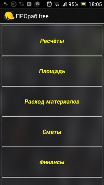 Скачать ПРОраб на Андроид screen 1
