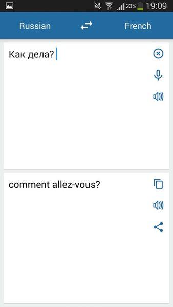 Скачать Русско-французский переводчик на Андроид screen 1