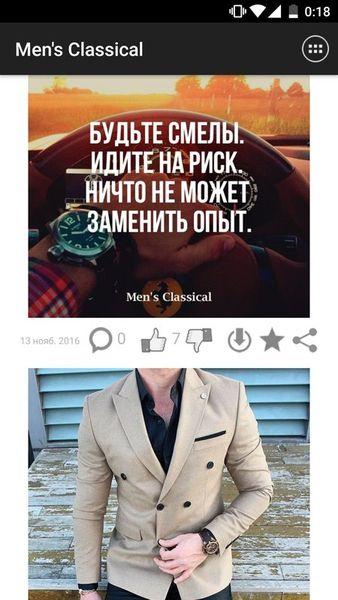 Скачать Men's Classical на Андроид — Последняя версия screen 1
