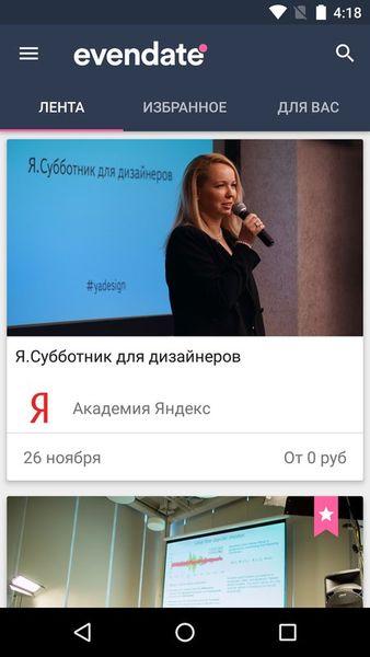 Скачать Evendate на Андроид — Русская версия screen 1
