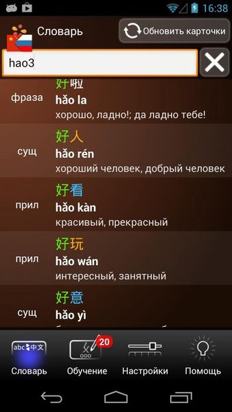 Скачать Китайско-русский словарь на Андроид screen 1