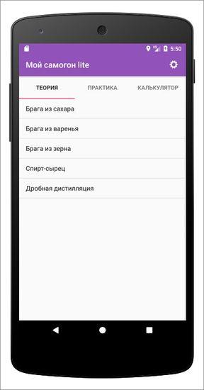 Скачать Мой самогон lite на Андроид screen 1