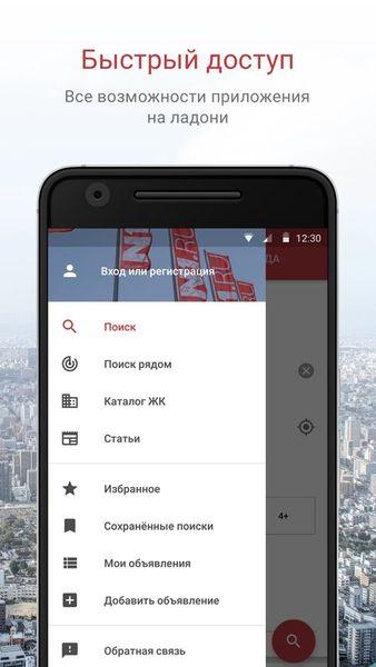 Скачать N1.RU на Андроид screen 1