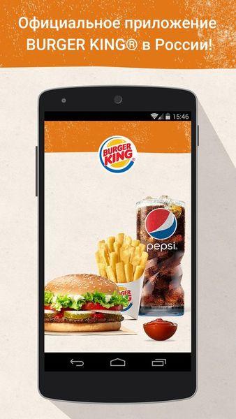 Скачать BURGER KING на Андроид screen 1