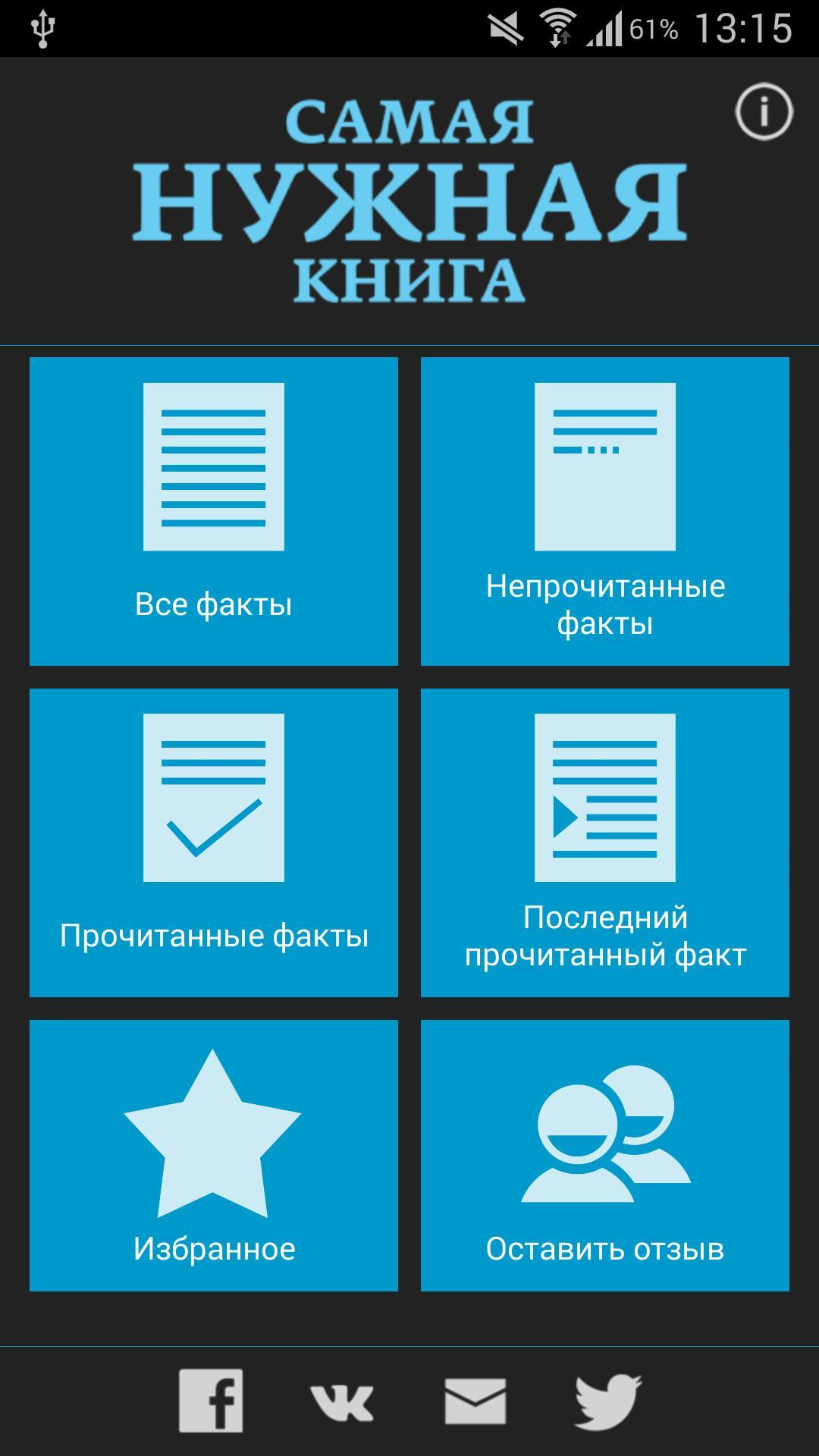 Скачать Самая Нужная Книга на Андроид screen 1