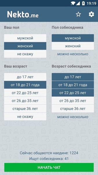 Скачать NektoMe на Андроид — Русская версия screen 3
