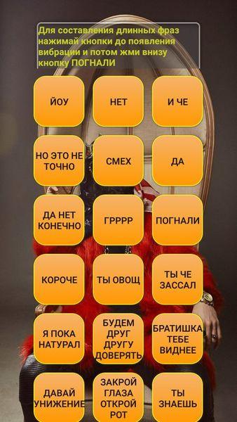 Скачать Big Russian Boss на Андроид screen 2
