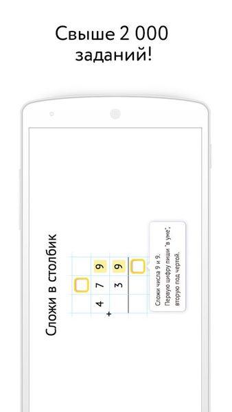 Скачать Учи.ру на Андроид screen 2