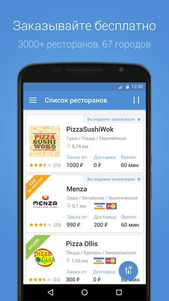 Скачать ZakaZaka на Андроид screen 2