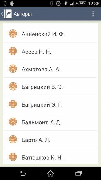 Скачать Русская поэзия на Андроид screen 2