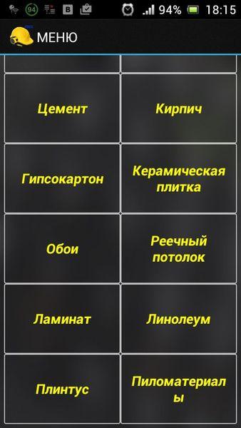 Скачать ПРОраб на Андроид screen 2